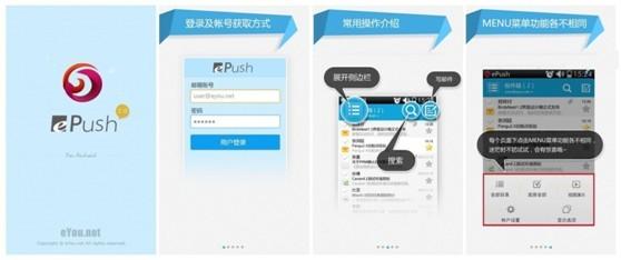 ePush信息推送系统界面展示