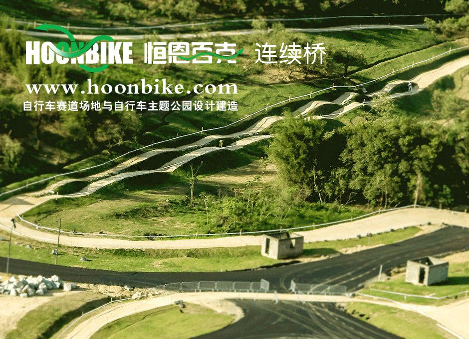 自行车赛道设计 恒恩百克一直在创新