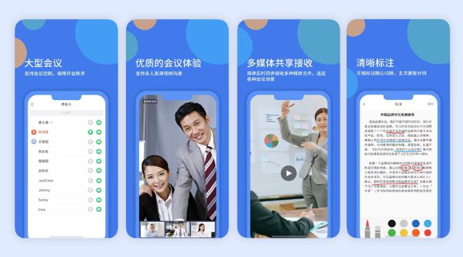 齐心好视通云视频会议系统助粤视会搭建政务沟通桥梁